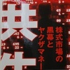 NHKにも出演する経済評論家・松本弘樹