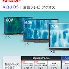 台湾・鴻海がシャープ買収!? 液晶技術供与の裏側