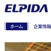 エルピーダ、倒産の裏で、銀行・市場を欺いていた!?