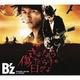 B'z、CD売上たったの693枚! が証明した音楽業界の強さ?