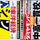 なぜか「東洋経済」は好意的? 凋落著しいソニー特集を比べ読み!