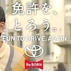 GM、IBM...米製造業がトヨタ式導入で日本を超える!?