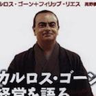 日産・ゴーン社長は報酬10億円に一歩届かず。その理由は?