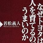 【株主総会】社長のトンデモ発言で、トヨタに暗雲