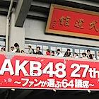 AKB開票直後!武道館から家路を急ぐファン50人に突撃!