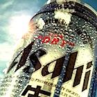 中国ビール市場、サントリーとアサヒに