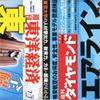 夏の旅行でLCCを使うと2万円損!?のカラクリ