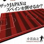 """今晩スペイン戦 日本人好みの""""走るサッカー""""では勝てない!"""