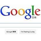 もしグーグルが日本で起業していたら成功したか?