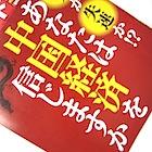 市場関係者間で話題、円・元直接取引で東証が生き返る?