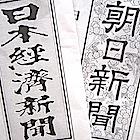 朝日と日経以外は効果ゼロ!?でバレた新聞広告タブー