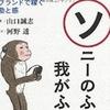 ソニー「いきなり業績予想を下方修正」でやっぱり心配