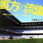 """永井に山口、次世代日本人選手を海外に移籍させる""""代理人""""の存在"""