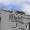 イオンモールに、都市型パルコが進出する可能性が浮上