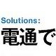 """電通社員「新人は毎日朝まで伝統""""血みどろ""""研修in飲み屋」"""