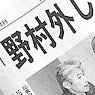 """野村、外資系証券etc.""""巧妙な""""インサイダー取引の実態"""