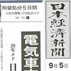 【今日の日経】偽物が心配…タカラトミーが中国でアニメ玩具