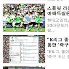 「おだてるとスパイクをくれる」韓国人サッカー選手の海外での悪評