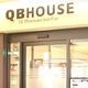1000円カット「QBハウス」はどこまで無茶ぶりアリか?
