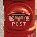 失策続きだった郵便事業会社 日本郵便発足は大丈夫か?