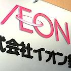 """イオン銀行V字回復を支えた、日本振興銀行買収の""""闇"""""""