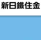 新日鉄、住友金属との巨大統合で晴らした公取委への怨念