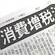 朝日新聞、消費増税翼賛で読者離れが止まらない!?