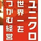 """""""外資系企業""""ユニクロ、そして柳井正社長の正体とこれから"""