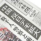 デモ参加者には政府から日当!?在外中国人の本音は「いい迷惑」