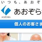"""あおぞら銀「新銀行東京買収」で黒字の""""青空""""は戻るか?"""