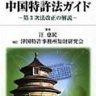 中国に技術供与しすぎ! お人好し国家日本の経済失策