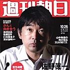 """橋下徹騒動を呼んだ、朝日新聞出版の""""社内事情"""""""