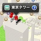 大不評のiPhone新マップ、今後の見通しとカンタン対処法