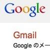 Yahoo!も始めた新メール広告、Gmailでは本文が覗かれまくり!?