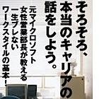 私はこうして日本マイクロソフトで数少ない女性営業部長になった