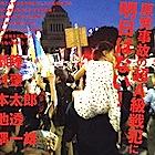 取次大手トーハン、書店への原発関連新刊本の配本を拒否!?
