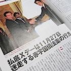 実は日本はバブル真っただ中!? 崩壊で国の借金が倍の可能性も