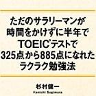 ただのサラリーマンが半年でTOEIC885点になれる勉強法