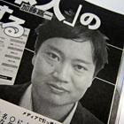 後ろ盾中国共産党も敵に回り…「中国で一番有名な日本人」の闇