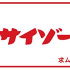 【求人】広告部営業スタッフ募集中!