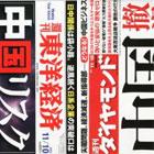 3大経済誌の「中国」特集を比較! 正念場共産党をどう捉える?