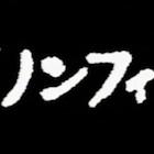 つらいとすぐ逃げる…『上京物語』で見たゆとり世代就職のリアル