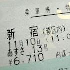 新幹線の切符に表示される(東京都区内)の範囲はどこまで?