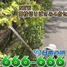 「原因は粉飾決算」テレビショッピングの日本直販の倒産