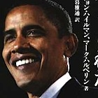 """これだけ読めばわかる!大統領オバマの""""生まれ方"""""""