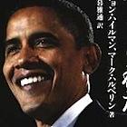 米大統領選、日本では報じられないオバマ勝利のカラクリ