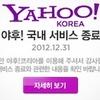 「シェアたったの1.5%!?」Yahoo!が韓国から撤退