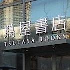 TSUTAYA、独占レンタルを倍増…ゲオの1本50円に高値戦略で対抗?