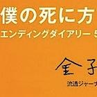 金子哲雄、飯島愛…サイバースペースで続く故人たちの偉業