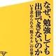 """""""スキルアップ幻想""""の終焉…会社にしがみついたほうが得?"""